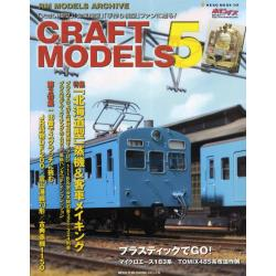 CRAFT MODELS 5 [NEKO MOOK1348]