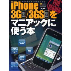 iPhone3G/3GSをマニアックに使 [SOFTBANK MOOK PC Jap]