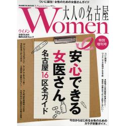 大人の名古屋Women 特別増刊号 [HANKYU MOOK The Magazine for Superior Off Time]