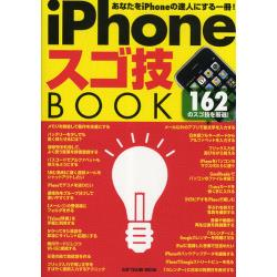 iPhoneスゴ技BOOK [SOFTBANK MOOK]