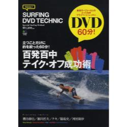 SURFING DVD TECHNIC Volume.1 [エイムック 1955]