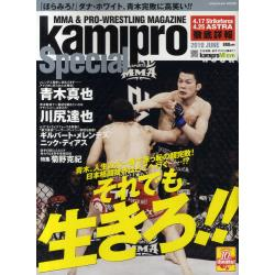 kamipro Special MMA&PRO−WRESTLING MAGAZINE 2010JUNE [エンターブレインムック]