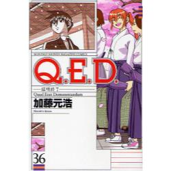 Q.E.D. 証明終了 36 [講談社コミックス KCGM1245 MONTHLY SHONEN MAGAZINE COMICS]