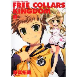 FREE COLLARS KINGD 上 [REX COMICS]