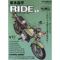 東本昌平RIDE 39 [Motor Magazine Mook]