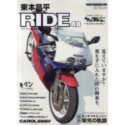 東本昌平RIDE 40 [Motor Magazine Mook]