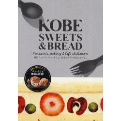 KOBE SWEETS & BREAD PatisserieBakery & Cafe Selection 神戸スイーツ・パン・カフェあまから手帖セレクション