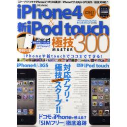 iPhone4&新型iPod touch極技MASTER300 iPhone4&新型iPod touch対応アプリ・極技スクープ!! [DIA Collection]