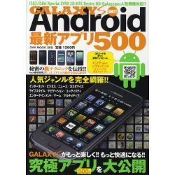 GALAXY S最強化!Android最新アプリ500 最新人気機種対応!! [OAK MOOK 368]