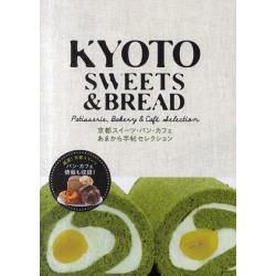 KYOTO SWEETS & BREAD PatisserieBakery & Cafe Selection 京都スイーツ・パン・カフェあまから手帖セレクション