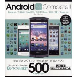 AndroidアプリComplete!!! Xperia arc/MEDIAS/GALAXY S/REGZA Phone/IS03/IS04/Desire etc… 8ジャンル総計500アプリオーバー [DIA Collection]