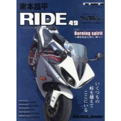 東本昌平RIDE 49 [Motor Magazine Mook]