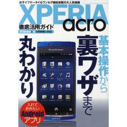 XPERIA acro徹底活用ガイド 超高性能スマートフォンを完全解説 [三才ムック Vol.412]