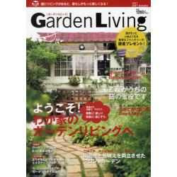 Garden Living vol.1(2011 Autumn) [MUSASHI BOOKS]