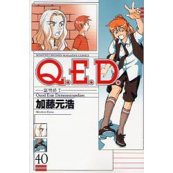 Q.E.D. 証明終了 40 [講談社コミックス KCGM1302 MONTHLY SHONEN MAGAZINE COMICS]