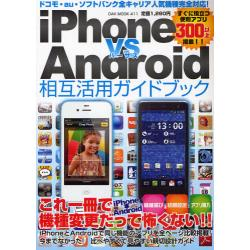 iPhone VS Android相互活用ガイドブック 全キャリア最新人気機種対応! 最新アプリ300以上掲載 [OAK MOOK 411]