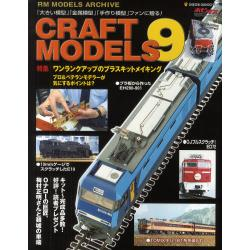 CRAFT MODELS 9 [NEKO MOOK 1729 RM MODELS ARCHIVE]