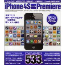 iPhone 4SアプリPremiere アプリのプレミアな活用ワザ533が大集合!! [DIA Collection]
