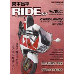 東本昌平RIDE 57 [Motor Magazine Mook]