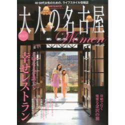 大人の名古屋Women vol.16 [HANKYU MOOK The Magazine for Superior Off Time]