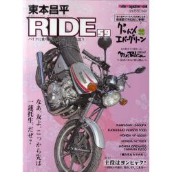 東本昌平RIDE 59 [Motor Magazine Mook]