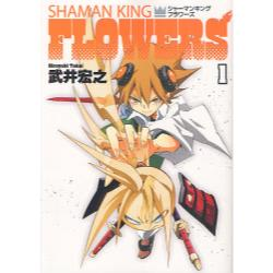 シャーマンキングFLOWERS 1 [YOUNG JUMP COMICS X]