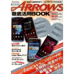 ARROWS徹底活用BOOK Vol.2 [DIA Collection]