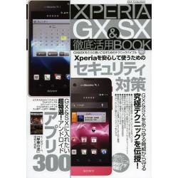 XPERIA GX&SX徹底活用BOOK [DIA Collection]