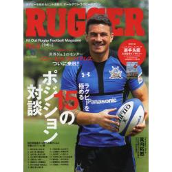 RUGGER All Out Rugby Football Magazine No.5 [エイムック 2470]