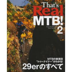 That's Real MTB! Share The Trail With Other Trail Users. 2 [エイムック 2469]