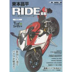 東本昌平RIDE 66 [Motor Magazine Mook]