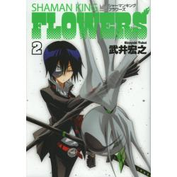 シャーマンキングFLOWERS 2 [YOUNG JUMP COMICS X]
