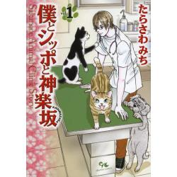 僕とシッポと神楽坂 Sakanoue Animal Clinic Story 1 [office YOU COMICS]