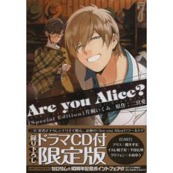 限定版 Are you Alice? 7 [ZERO-SUM COMICS]
