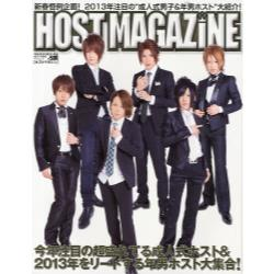 HOST MAGAZINE VOL.015(2013FEB) [サンワムック]