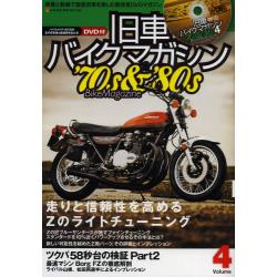 旧車バイクマガジン '70s & '80s Bike Magazine Volume.4 [NEKO MOOK 1895]