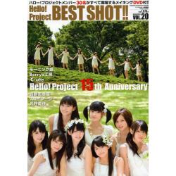 Hello!Project BEST SHOT!! VOL.20 [ワニムックシリーズ 195]