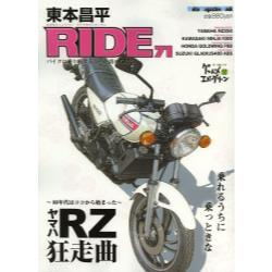 東本昌平RIDE 71 [Motor Magazine Mook]