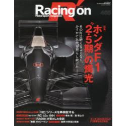 Racing on Motorsport magazine 465 [ニューズムック]