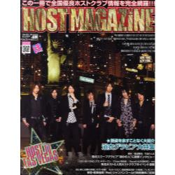 HOST MAGAZINE VOL.021(2013AUG) [サンワムック]