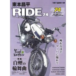 東本昌平RIDE 74 [Motor Magazine Mook]