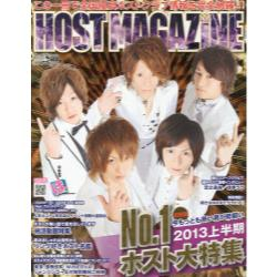 HOST MAGAZINE VOL.022(2013SEP) [サンワムック]
