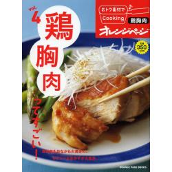 おトク素材でCooking♪ vol.4 [ORANGE PAGE BOOKS]