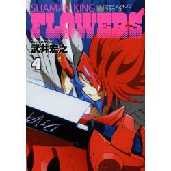シャーマンキングFLOWERS 4 [YOUNG JUMP COMICS X]