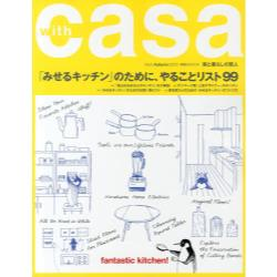 with casa No.6(2013Autumn) [講談社MOOK]