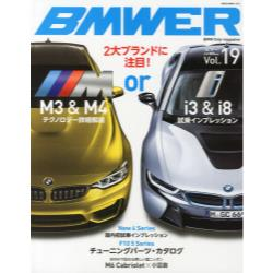 BMWER Vol.19 [NEKO MOOK 2004]