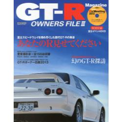 GT-R OWNERS FILE 3 [CARTOP MOOK]