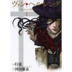 ヴァン・ヘルシング Darkness Blood 1 [YOUNG JUMP COMICS X]