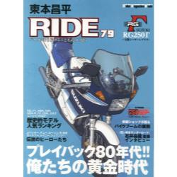 東本昌平RIDE 79 [Motor Magazine Mook]