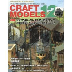 CRAFT MODELS 12 [NEKO MOOK 2039 RM MODELS ARCHIVE]
